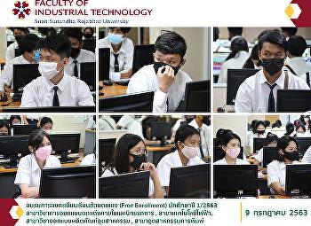 อบรมการลงทะเบียนเรียนด้วยตนเอง (Free Enrollment) นักศึกษาปี 1/2563 สาขาวิชาการออกแบบตกแต่งภายในและนิทรรศการ , สาขาเทคโนโลยีไฟฟ้า, สาขาวิชาออกแบบผลิตภัณฑ์อุตสาหกรรม , สาขาอุตสาหกรรมการพิมพ์