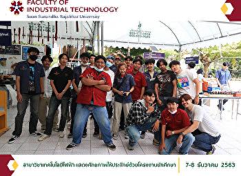 สาขาวิชาเทคโนโลยีไฟฟ้า แสดงศักยภาพให้ประจักษ์ด้วยโครงงานนักศึกษา